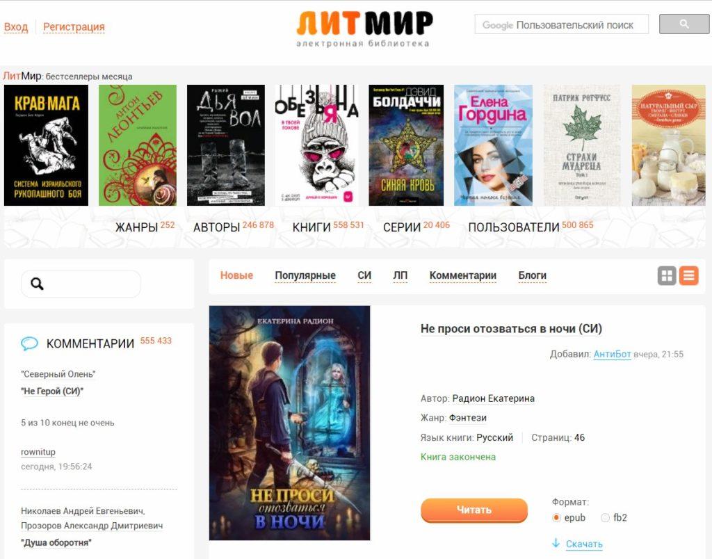 электронная библиотека литмир читать бесплатно онлайн - скачать бесплатно