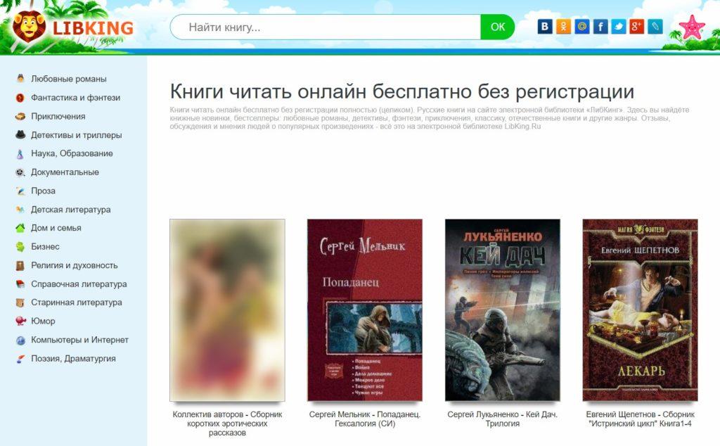 электронная библиотека Libking.ru читать онлайн бесплатно