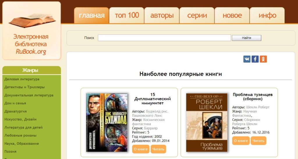 электронная библиотека rubook.org читать бесплатно