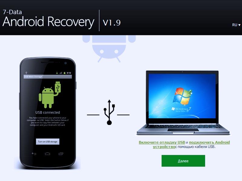 бесплатно восстановить данные  7 Data Android Recovery