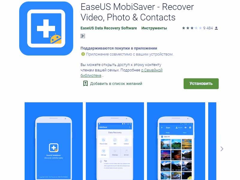 бесплатно восстановить данные EaseUS MobiSaver