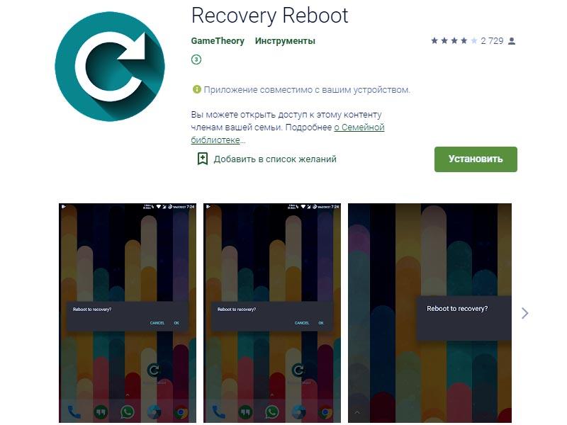 бесплатно восстановить данные Recovery Reboot